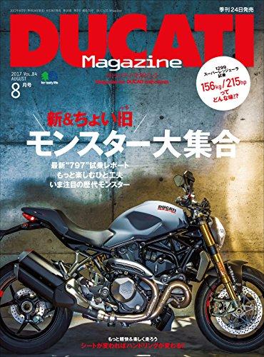 DUCATI Magazine(ドゥカティーマガジン) Vol.84 2017年8月号[雑誌]