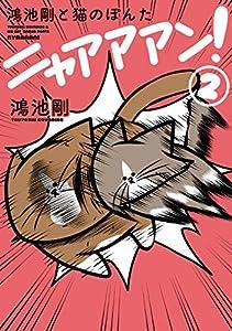 鴻池剛と猫のぽんた ニャアアアン! 2巻 表紙画像
