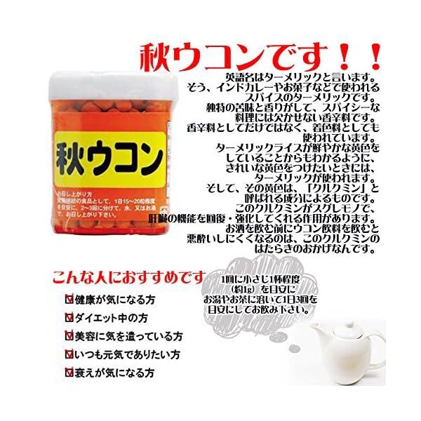 秋ウコン粒 120粒入り 比嘉製茶 クルクミン...の紹介画像3
