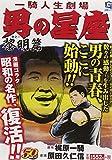 男の星座 巻之1(黎明編)―一騎人生劇場 (Gコミックス)