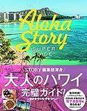 SUPER GUIDE !!  Aloha Story (光文社女性ブックス Vol.162)