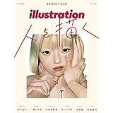 illustration (イラストレーション) 2020年 9月号