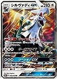 ポケモンカードゲーム/PK-SM4S-045 シルヴァディGX RR