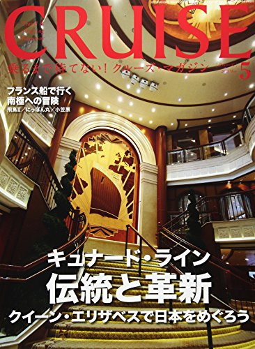 CRUISE(クルーズ) 2017年 05 月号 [雑誌]