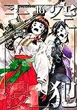 天空侵犯(16) (マンガボックスコミックス)