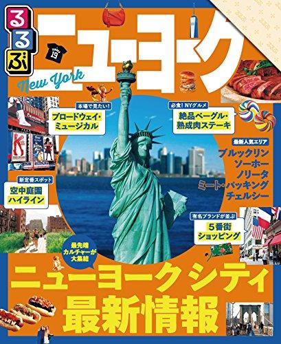 るるぶニューヨーク(2018年版) (るるぶ情報版(海外))