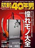 昭和40年男 2011年12月号