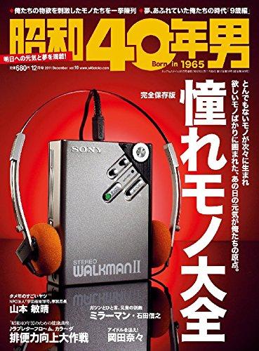 昭和40年男 2011年12月号の詳細を見る
