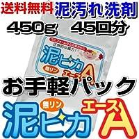 ◎無リン◎泥汚れ専用洗剤「泥ピカエース」450g40回分お手軽パック◎オレンジオイルで洗浄力アップ!柑橘系のほのかな香り