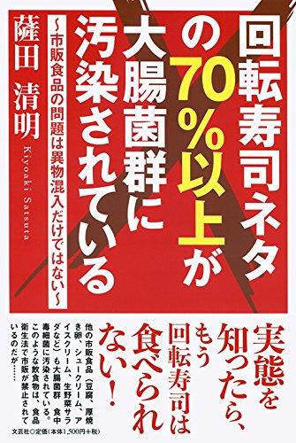 回転寿司ネタの70%以上が大腸菌群に汚染されている ~市販食品の問題は異物混入だけではない~