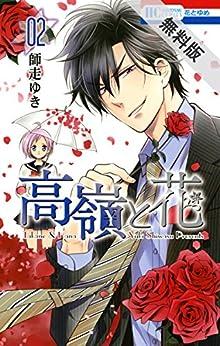 高嶺と花【期間限定無料版】 2 (花とゆめコミックス)
