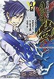 変身忍者嵐 SHADOW STORM 2 (ホームコミックス)