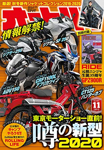 オートバイ 2019年11月号 [雑誌]