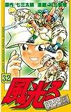 風光る(32) (月刊少年マガジンコミックス)