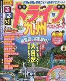るるぶドライブ九州ベストコース'18 (るるぶ情報版ドライブ)