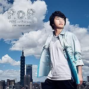 (仮)福山潤2ndアルバム「P.o.P -PERS of Persons-」通常盤