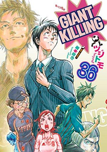 GIANT KILLING(36) (モーニングコミックス)