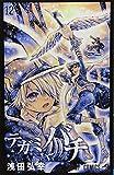 テガミバチ 12 (ジャンプコミックス)