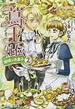 蔦王―外伝 瑠璃とお菓子〈2〉 (レジーナ文庫)