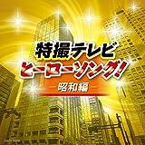 ザ・ベスト 特撮テレビヒーローソング!-昭和編-
