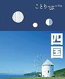 ことりっぷ 四国