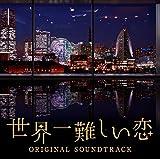 ドラマ「世界一難しい恋」オリジナル・サウンドトラック
