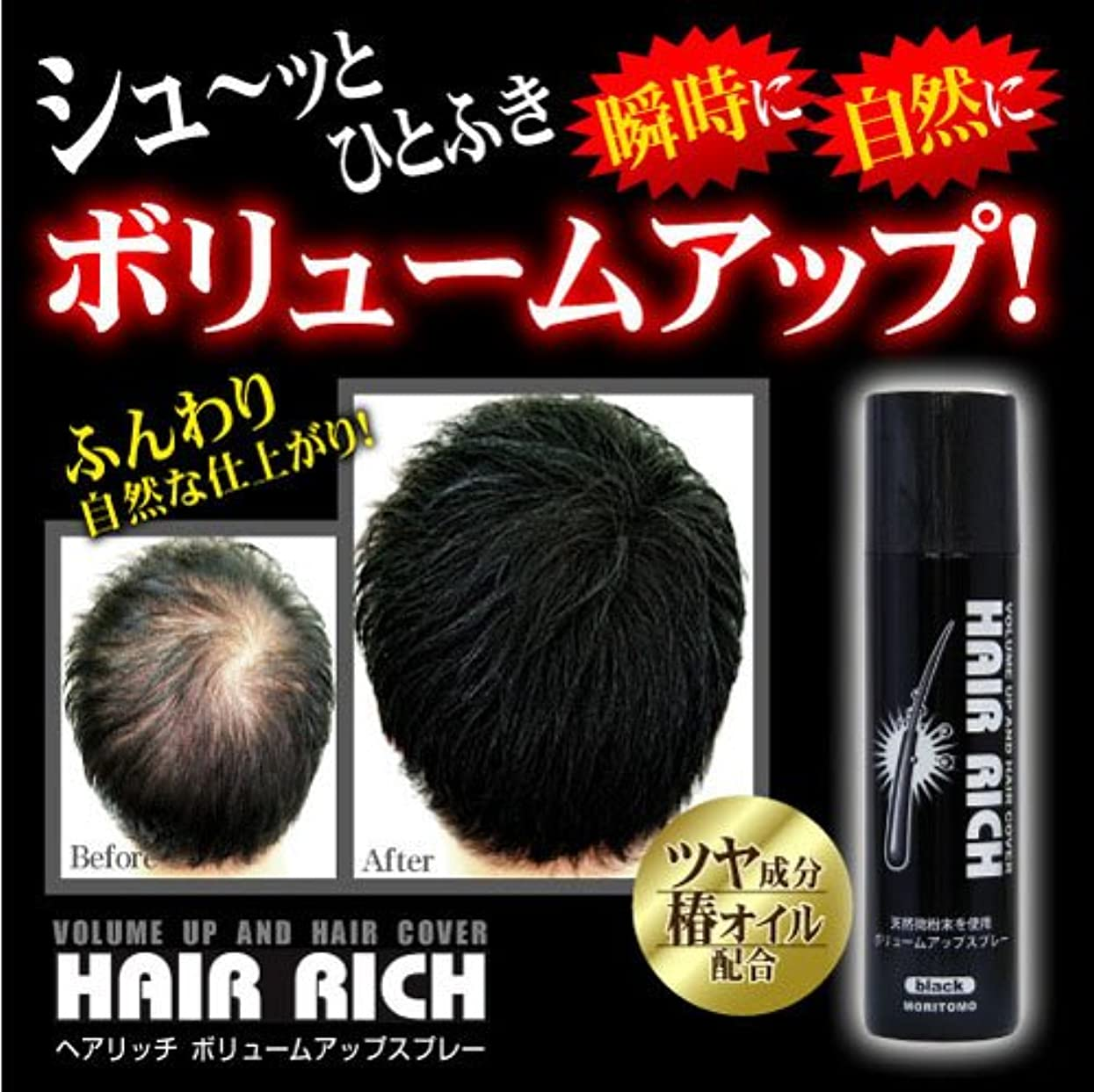 祝うベアリング路面電車ヘアリッチ ボリュームアップスプレー【HAIR RICH】 育毛剤 発毛剤 増毛剤 増毛 スプレー