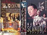 私立聖淑女学院 スキャンダル(2) [VHS]