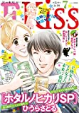EKiss 2016年7月号[2016年5月25日発売] [雑誌]