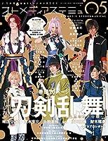 オトメディアステミュ VOL.5 2017年 05 月号 [雑誌]: オトメディア 増刊