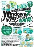 お金をかけずにあれこれできる! Windows7を骨までしゃぶりつくすパソコン活用術 (わかったブック)