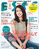 ESSE(エッセ) 2016年 09 月号 画像