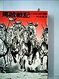 馬賊戦記―小日向白朗と満洲 (1966年)