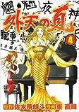 外天の夏 4 (ヤングジャンプコミックス)