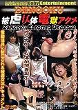 【アウトレット】DENGOKU 被虐女体電獄アクメ BabyEntertainment [DVD]