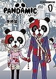 パンダミック 1 (アース・スターコミックス)