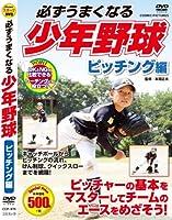 必ずうまくなる 少年野球 ピッチング 編 CCP-976 [DVD]