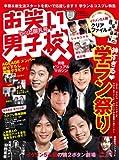 お笑い男子校 Vol.3 (2010 MARCH) (ワニムックシリーズ 145)