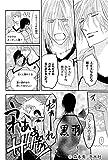 G・DEFEND(52) (冬水社・ラキッシュコミックス) 画像