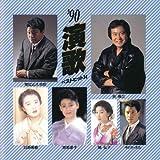 '90演歌ベストヒット14