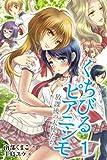 くちびるピアニシモ~放課後の天使たち 1 (肌恋(コミックノベル))