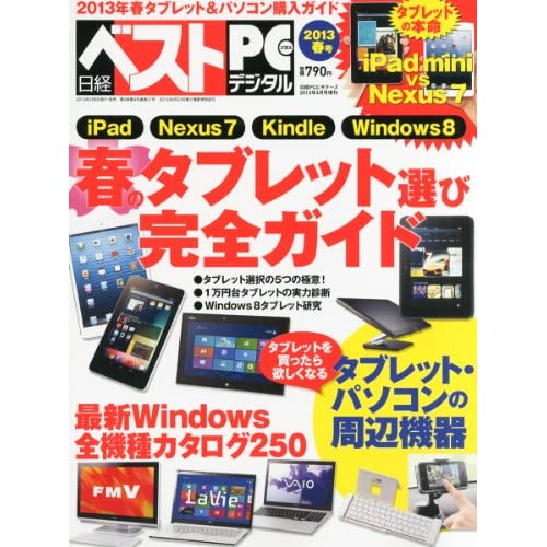 日経ベストPC+デジタル 2013春号 2013年 04月号 [雑誌]