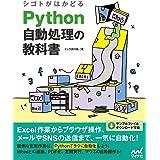 シゴトがはかどる Python自動処理の教科書