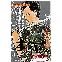 本気! 3 (少年チャンピオン・コミックス)