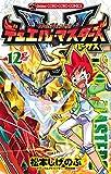 デュエル・マスターズ VS(バーサス)(12) (てんとう虫コミックス)
