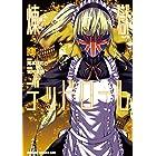 煉獄デッドロール(5) (ドラゴンコミックスエイジ)
