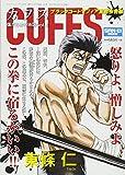 CUFFS -傷だらけの地図- vol.8 (SAN-EI MOOK)