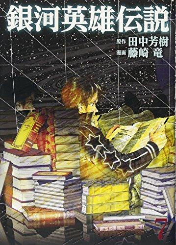 銀河英雄伝説 7 (ヤングジャンプコミックス)の詳細を見る