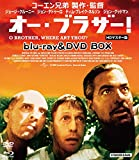 オー・ブラザー! HDマスター版 blu-ray&DVD BOX[Blu-ray/ブルーレイ]