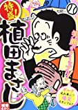 特盛!植田まさし 7 (まんがタイムマイパルコミックス)